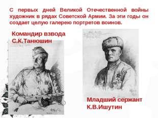С первых дней Великой Отечественной войны художник в рядах Советской Армии. З