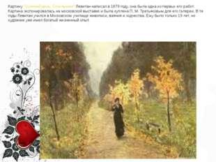 """Картину """"Осенний день. Сокольники"""" Левитан написал в 1879 году, она была одна"""