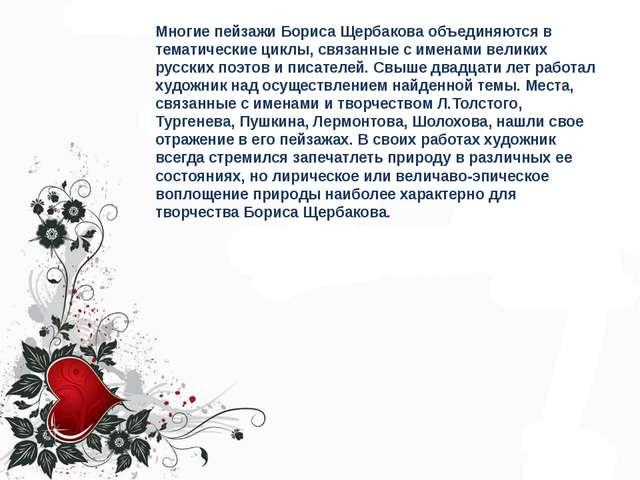 Многие пейзажи Бориса Щербакова объединяются в тематические циклы, связанные...