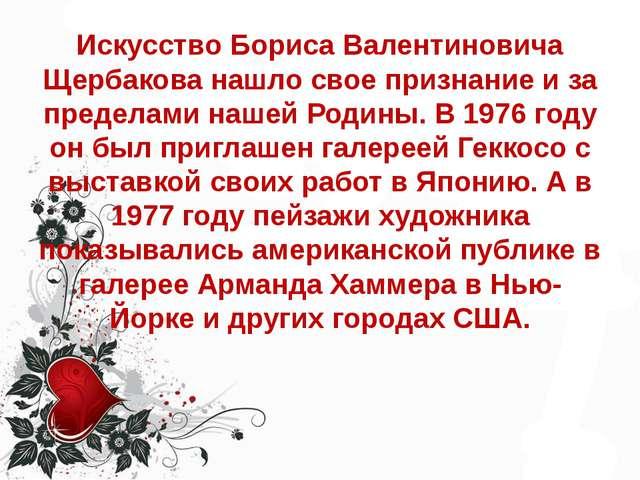 Искусство Бориса Валентиновича Щербакова нашло свое признание и за пределами...