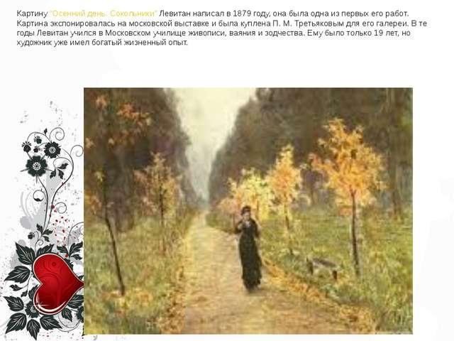 """Картину """"Осенний день. Сокольники"""" Левитан написал в 1879 году, она была одна..."""