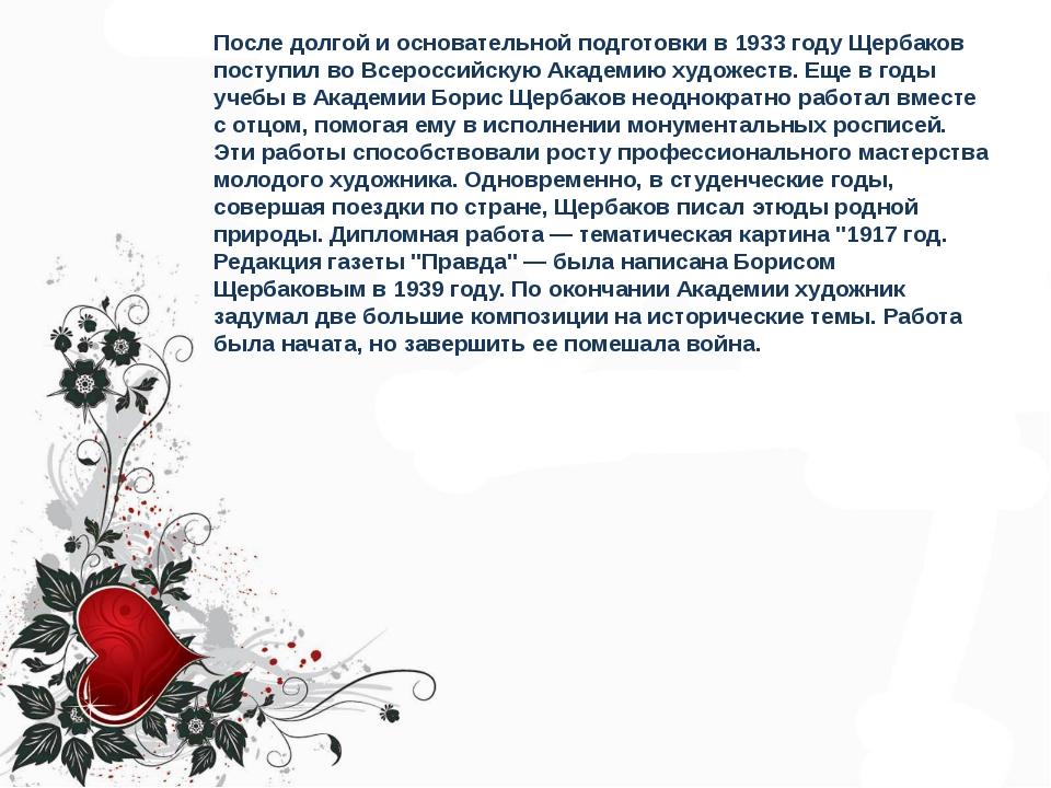 После долгой и основательной подготовки в 1933 году Щербаков поступил во Всер...