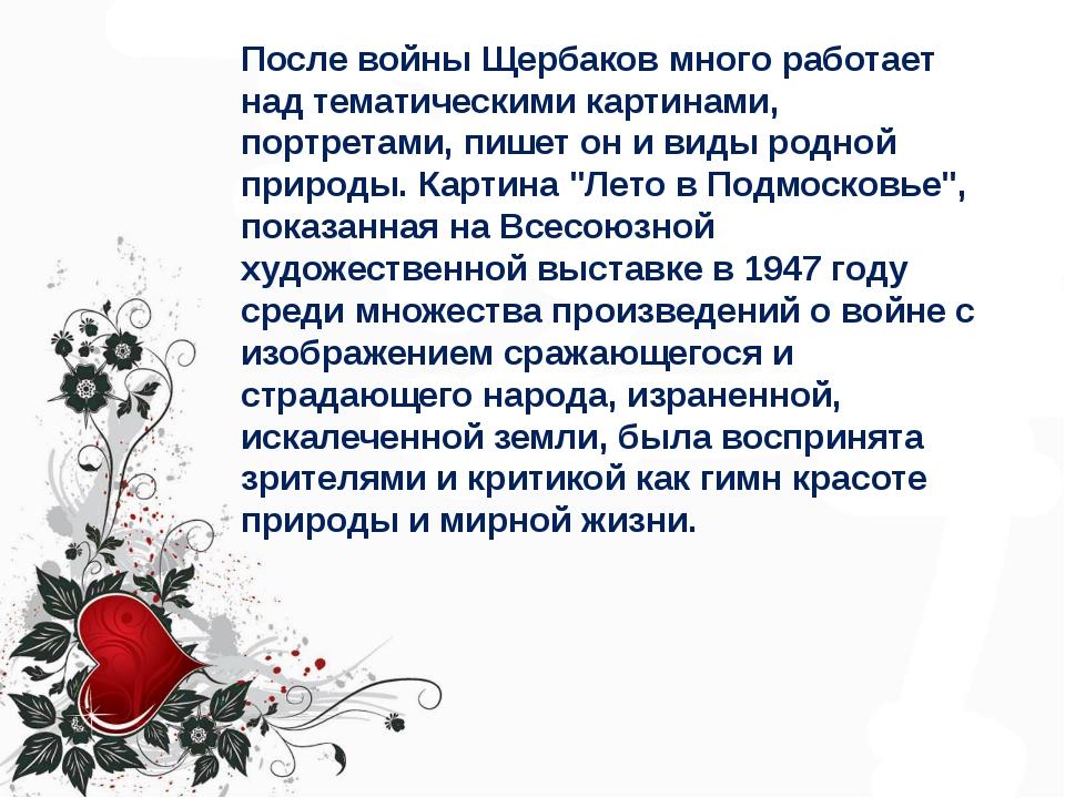 После войны Щербаков много работает над тематическими картинами, портретами,...