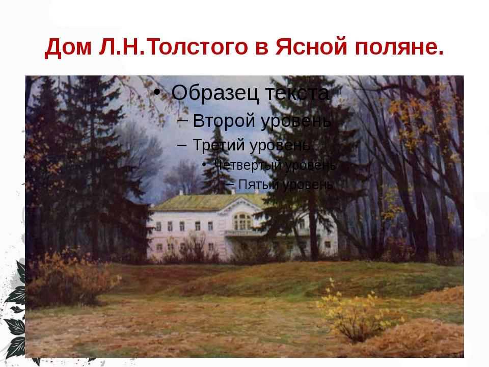 Дом Л.Н.Толстого в Ясной поляне.