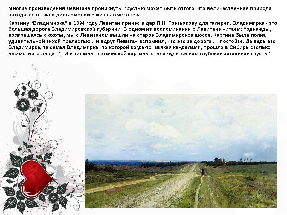 Многие произведения Левитана проникнуты грустью может быть оттого, что величе...