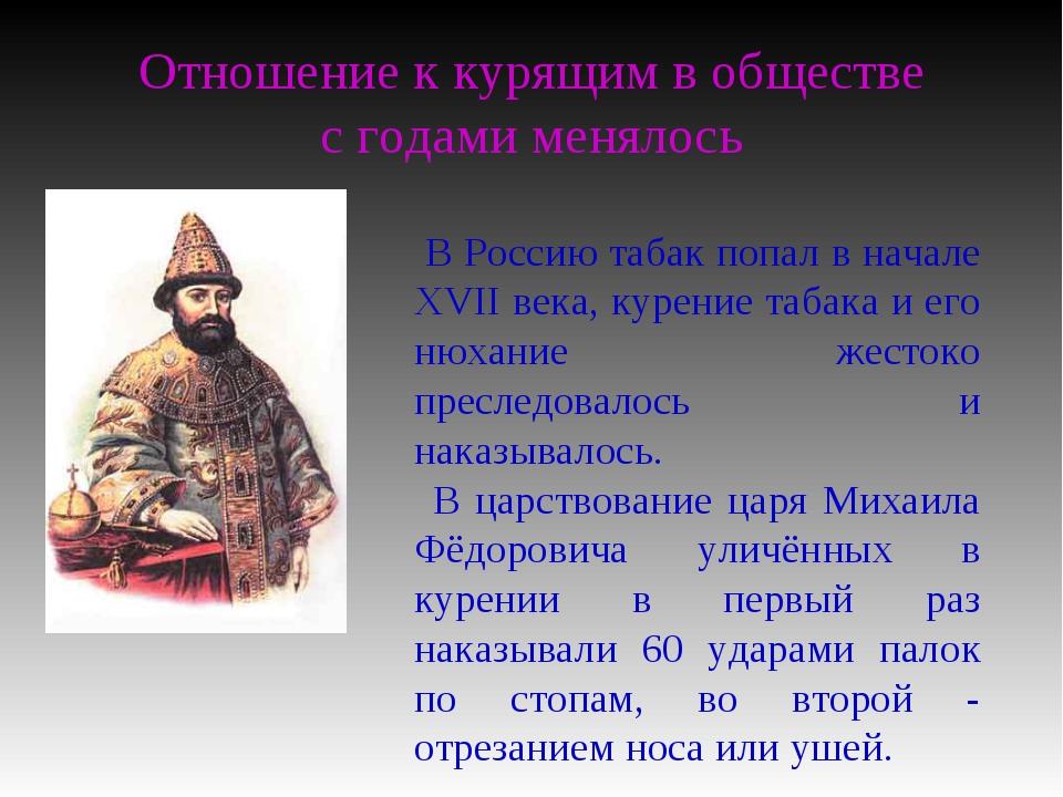 Отношение к курящим в обществе с годами менялось В Россию табак попал в начал...