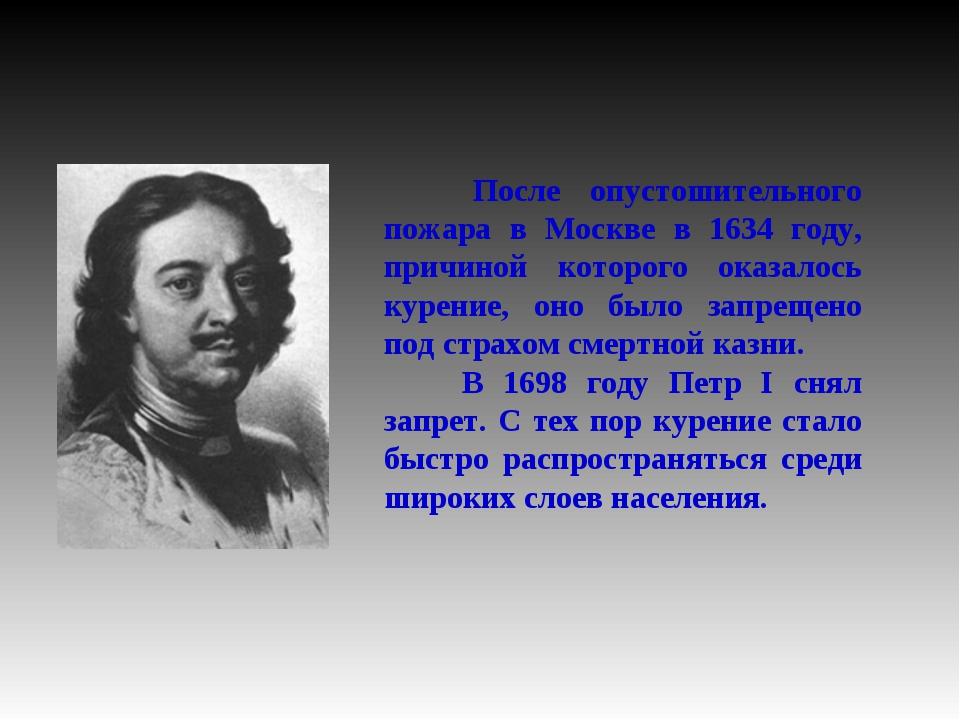 После опустошительного пожара в Москве в 1634 году, причиной которого оказал...