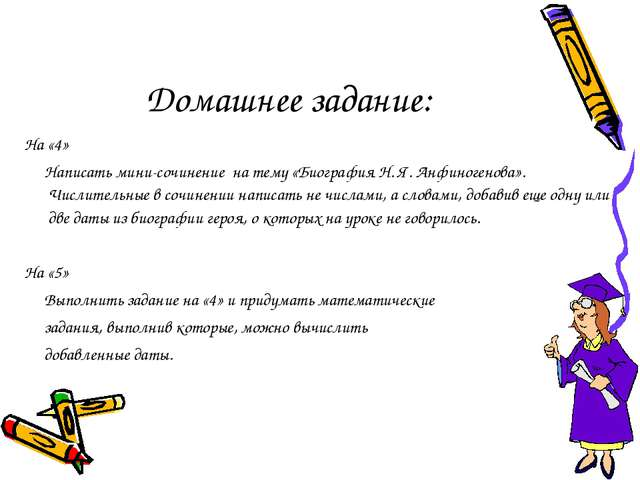 На «4» Написать мини-сочинение на тему «Биография Н. Я. Анфиногенова». Числит...