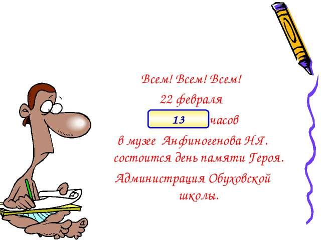 Всем! Всем! Всем! 22 февраля В ____ часов в музее Анфиногенова Н.Я. состоится...