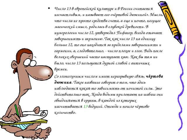 Число 13 в европейской культуре и в России считается несчастливым, и называю...