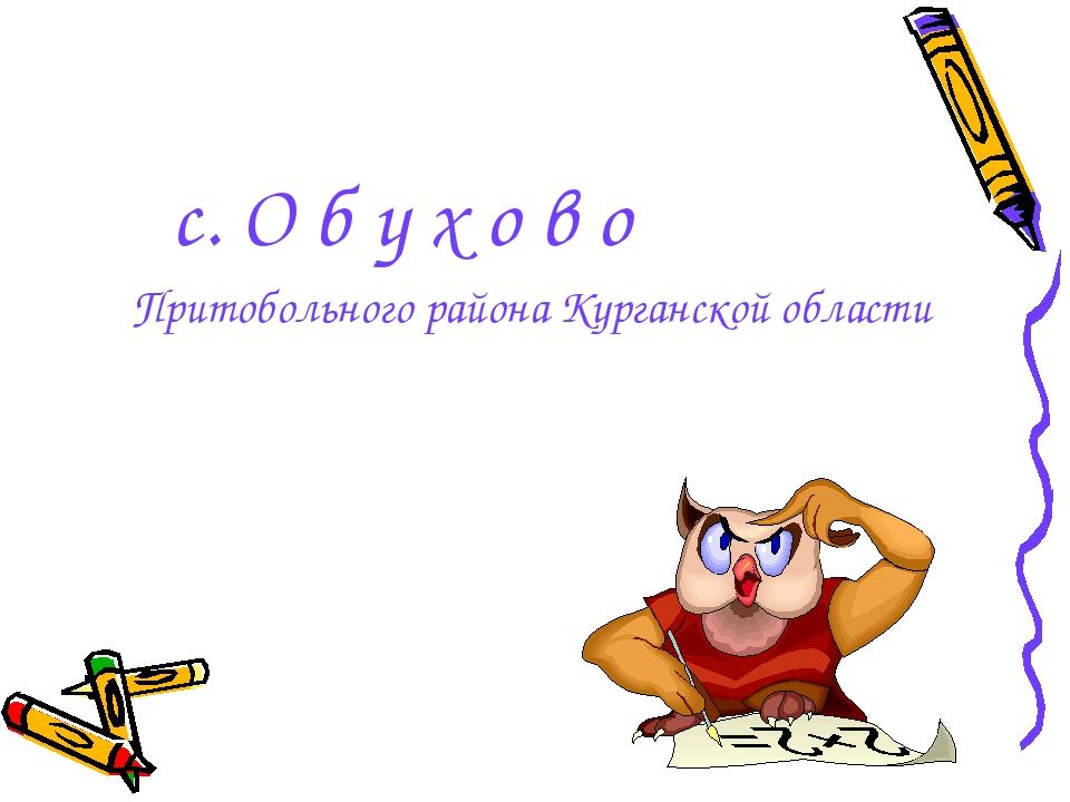 с. О б у х о в о Притобольного района Курганской области
