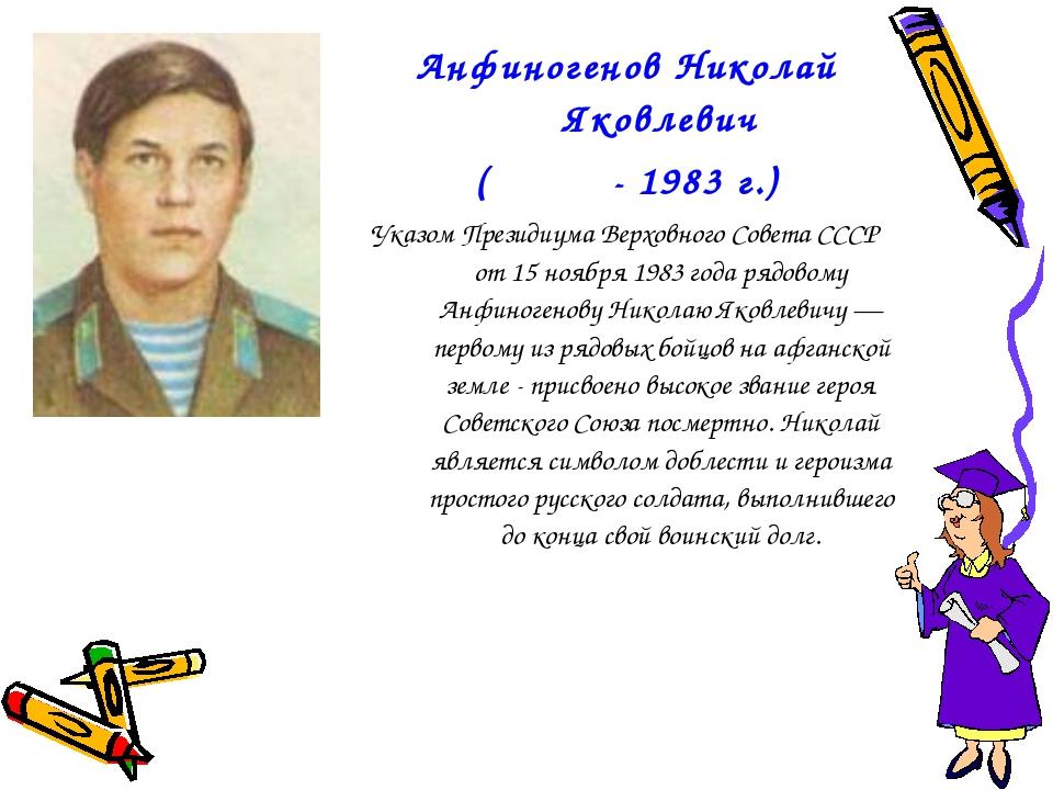 Анфиногенов Николай Яковлевич ( - 1983 г.) Указом Президиума Верховного Совет...