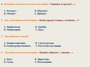 Закончите известную русскую пословицу: «Терпенье и труд всё ...» А. Разотрут.