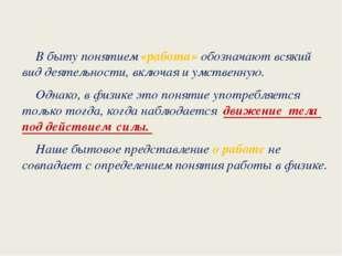 В быту понятием «работа» обозначают всякий вид деятельности, включая и умстве