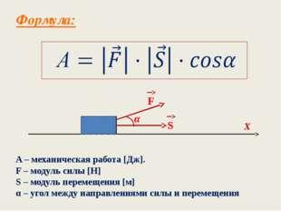 Формула: A – механическая работа [Дж]. F – модуль силы [Н] S – модуль перемещ