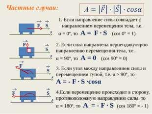 Частные случаи: Если направление силы совпадает с направлением перемещения те