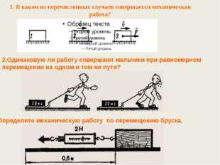 1. В каком из перечисленных случаев совершается механическая работа? 2.Одинак