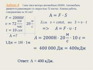 Задача 4. Сила тяги мотора автомобиля 2000Н. Автомобиль движется равномерно с