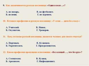 Как заканчивается русская пословица: «Один в поле ...»? А. не пахарь.