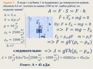 Задача 7. В воде с глубины 5 м поднимают до поверхности камень объемом 0,6 м³