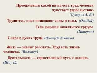 Преодолевши какой ни на есть труд, человек чувствует удовольствие. (Суворов А
