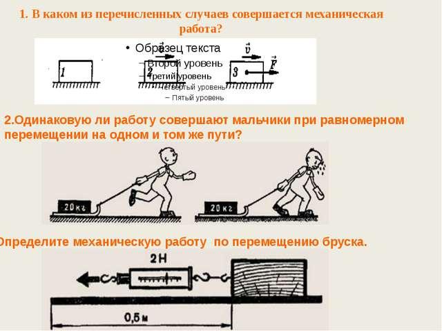 1. В каком из перечисленных случаев совершается механическая работа? 2.Одинак...