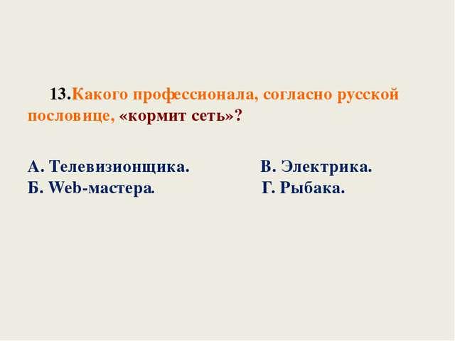 Какого профессионала, согласно русской пословице, «кормит сеть»? А. Телевизио...