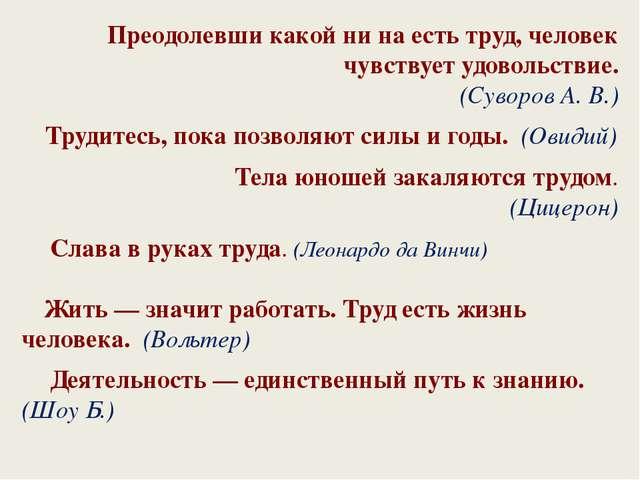 Преодолевши какой ни на есть труд, человек чувствует удовольствие. (Суворов А...