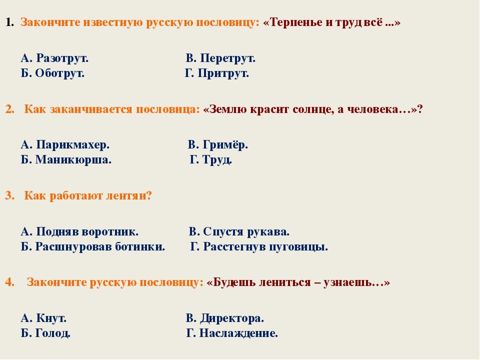 Закончите известную русскую пословицу: «Терпенье и труд всё ...» А. Разотрут....