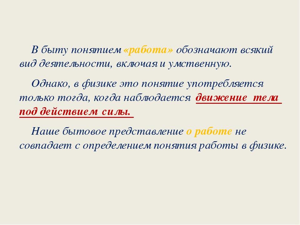 В быту понятием «работа» обозначают всякий вид деятельности, включая и умстве...