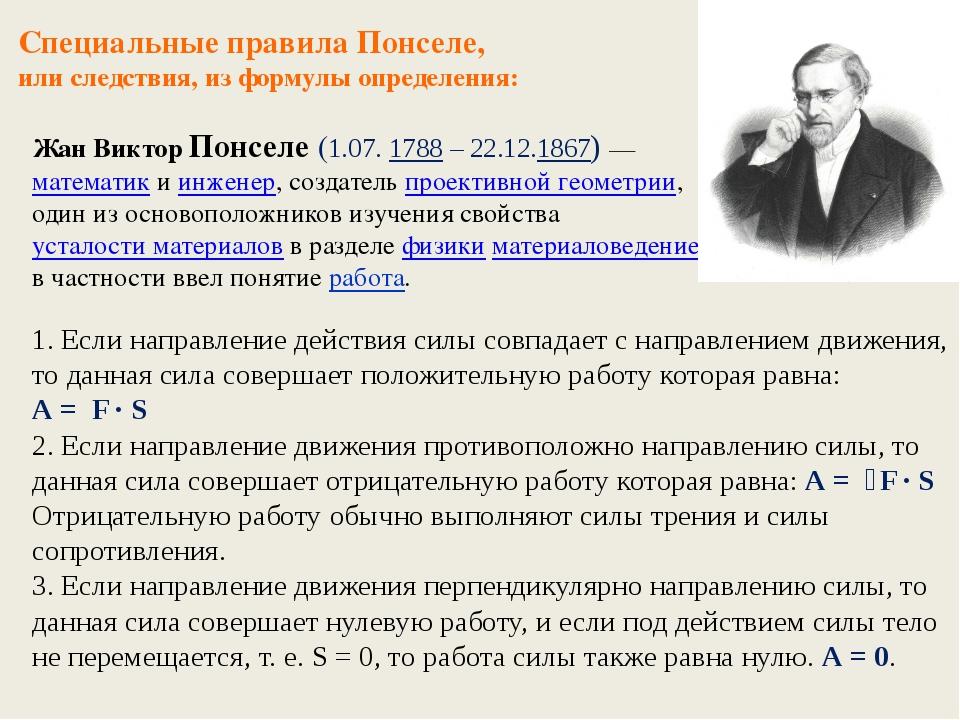 Специальные правила Понселе, или следствия, из формулы определения: 1. Если н...