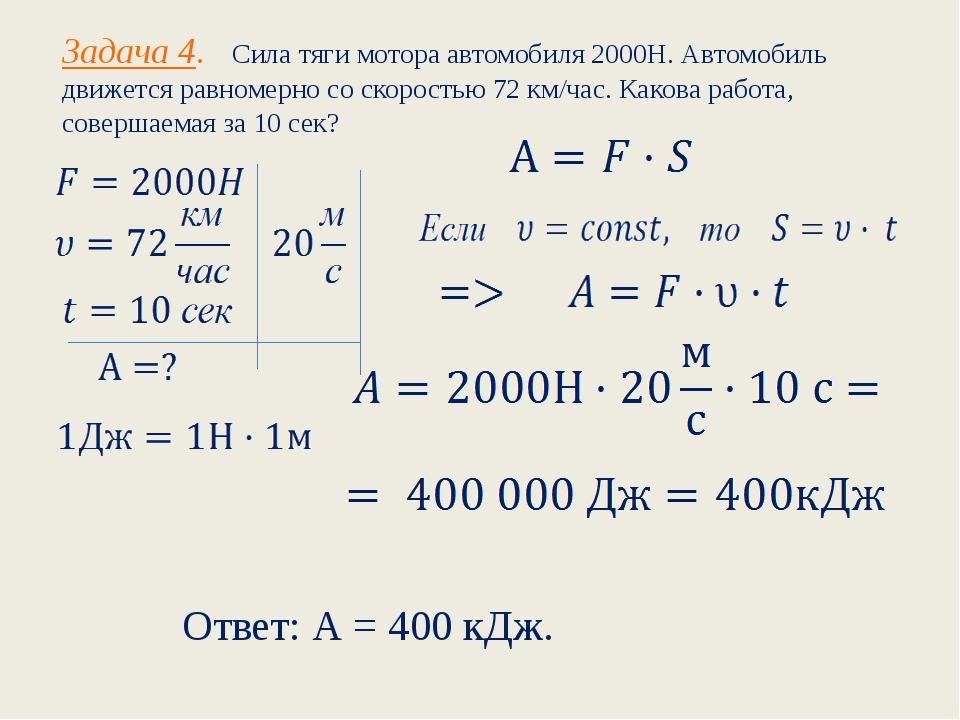 Задача 4. Сила тяги мотора автомобиля 2000Н. Автомобиль движется равномерно с...