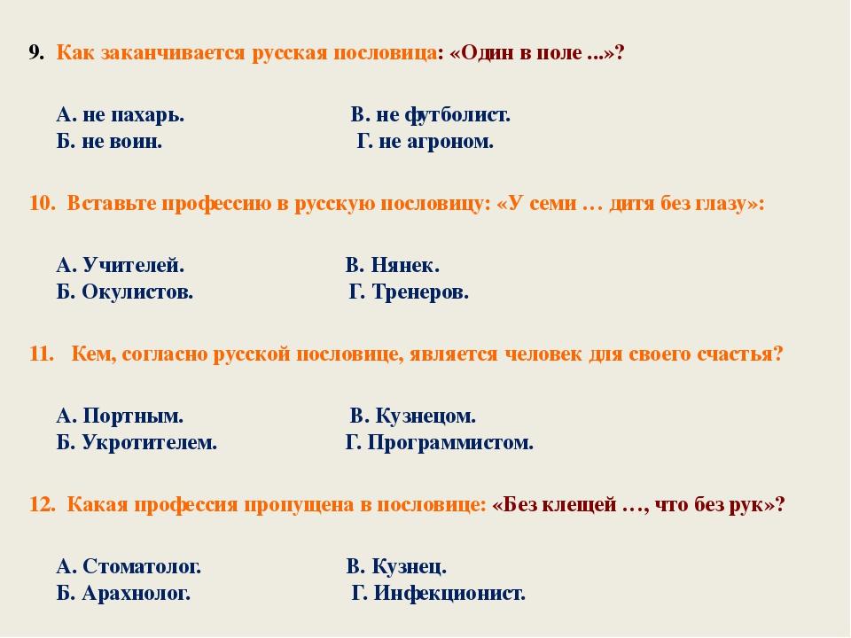 Как заканчивается русская пословица: «Один в поле ...»? А. не пахарь. ...