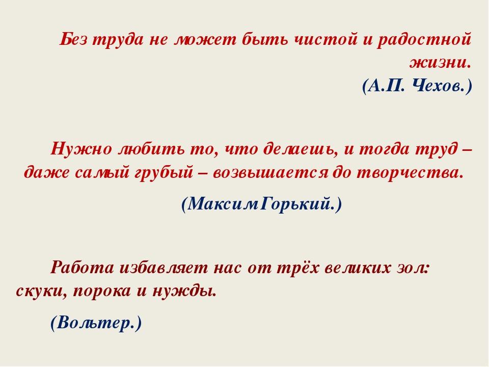 Без труда не может быть чистой и радостной жизни. (А.П. Чехов.) Нужно любить...