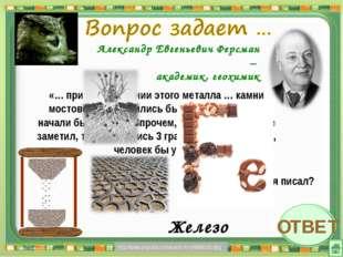 Александр Евгеньевич Ферсман – академик, геохимик «… при исчезновении этого м