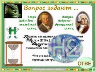 Генри Кавендиш – английский химик Антуан Лавуазье – французский химик Один из