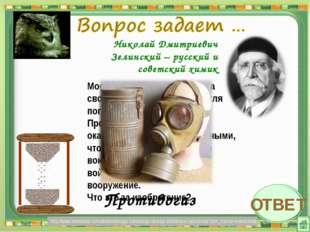 Николай Дмитриевич Зелинский – русский и советский химик http://www.newstube.