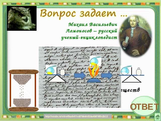 Михаил Васильевич Ломоносов – русский ученый-энциклопедист «Сколько часов я з...