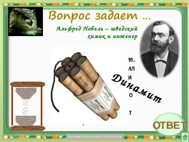 Альфред Нобель – шведский химик и инженер http://www.youtube.com/watch?v=l5ik...
