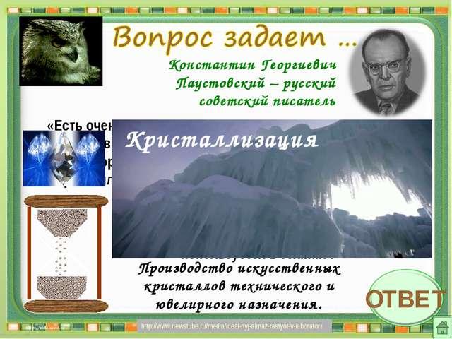 Константин Георгиевич Паустовский – русский советский писатель «Есть очень на...
