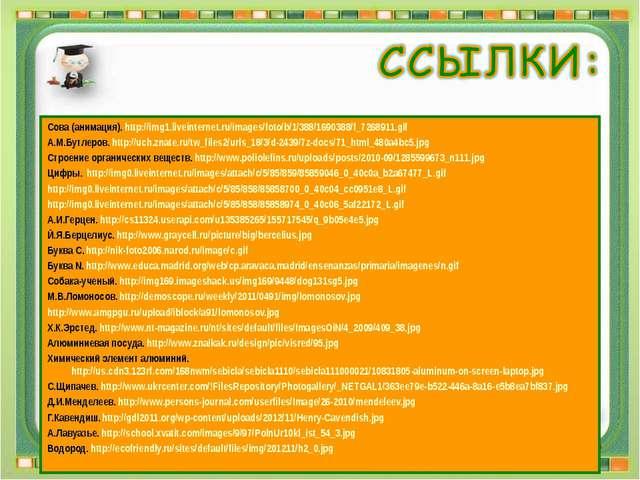Сова (анимация). http://img1.liveinternet.ru/images/foto/b/1/388/1690388/f_72...