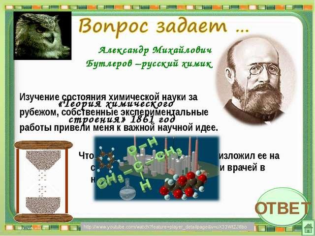Изучение состояния химической науки за рубежом, собственные экспериментальные...