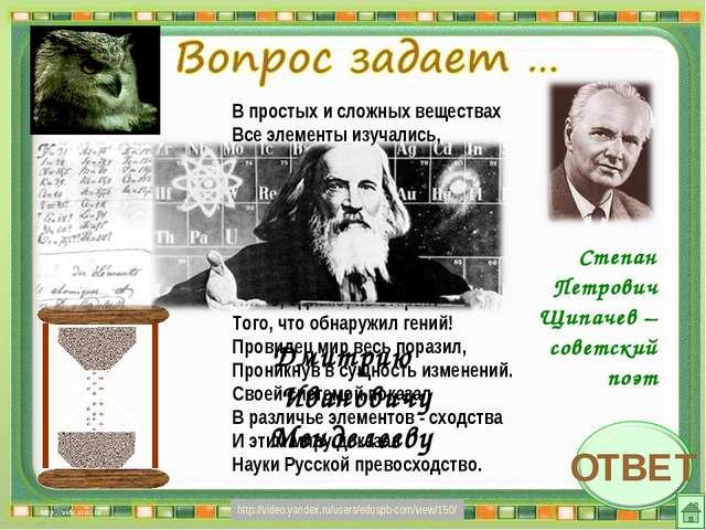 Степан Петрович Щипачев – советский поэт В простых и сложных веществах Все эл...
