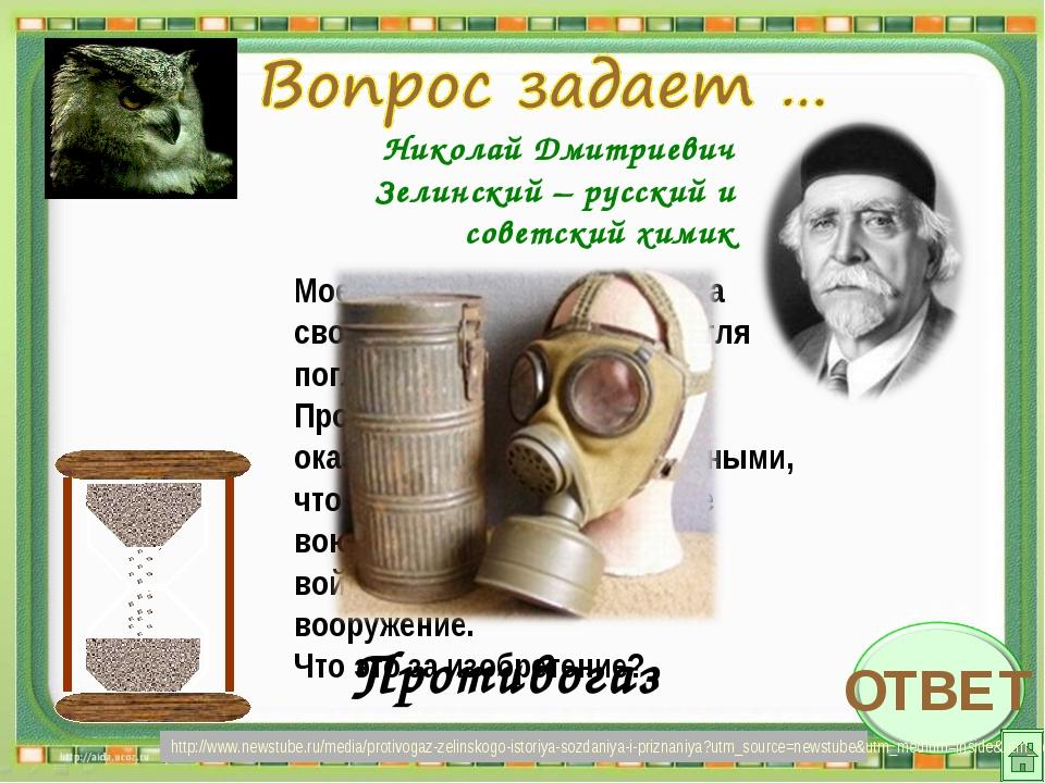 Николай Дмитриевич Зелинский – русский и советский химик http://www.newstube....
