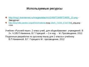 Используемые ресурсы http://img1.liveinternet.ru/images/attach/c/2//69/724/69
