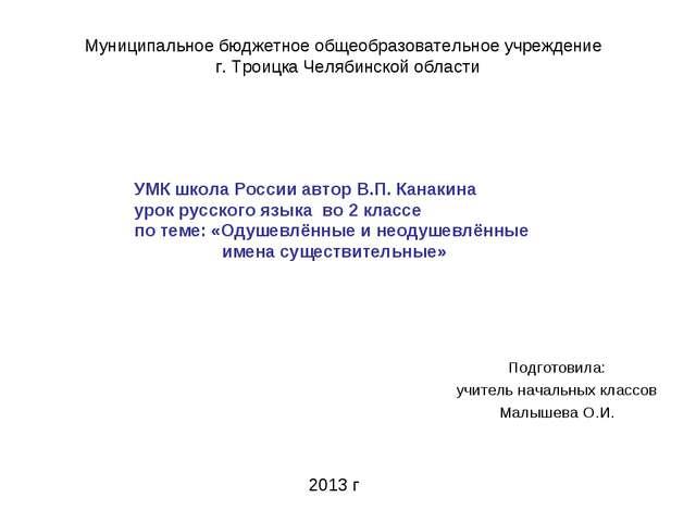 Муниципальное бюджетное общеобразовательное учреждение г. Троицка Челябинской...