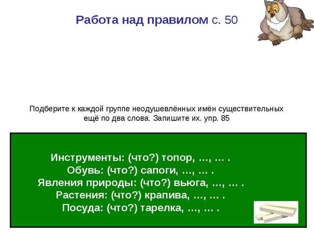 Работа над правилом с. 50