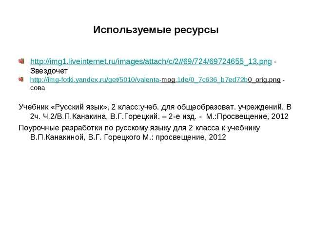 Используемые ресурсы http://img1.liveinternet.ru/images/attach/c/2//69/724/69...