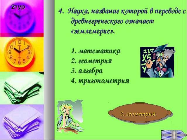 4. Наука, название которой в переводе с древнегреческого означает «землемерие...