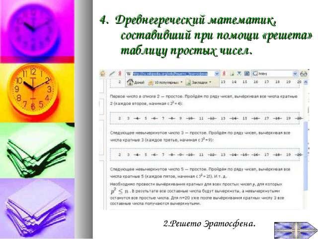 4. Древнегреческий математик, составивший при помощи «решета» таблицу простых...